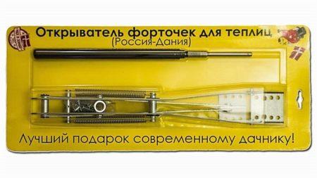 Открыватель форточек для теплиц производства Россия - Дания