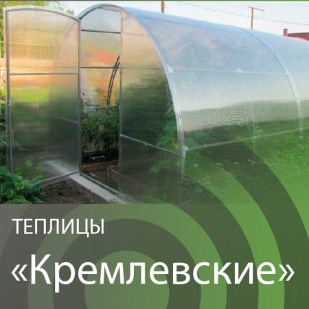 Теплицы «Кремлевские» из поликарбоната, цены от производителя
