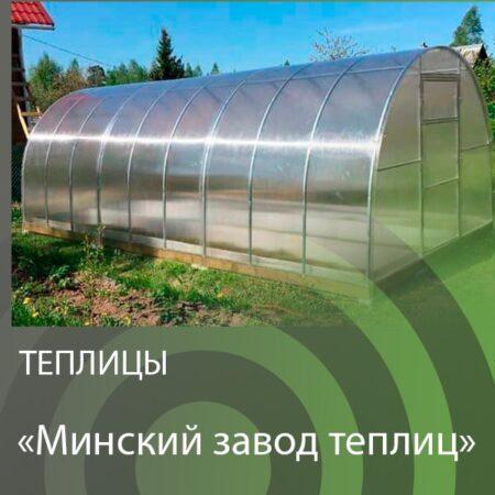 Минский завод теплиц